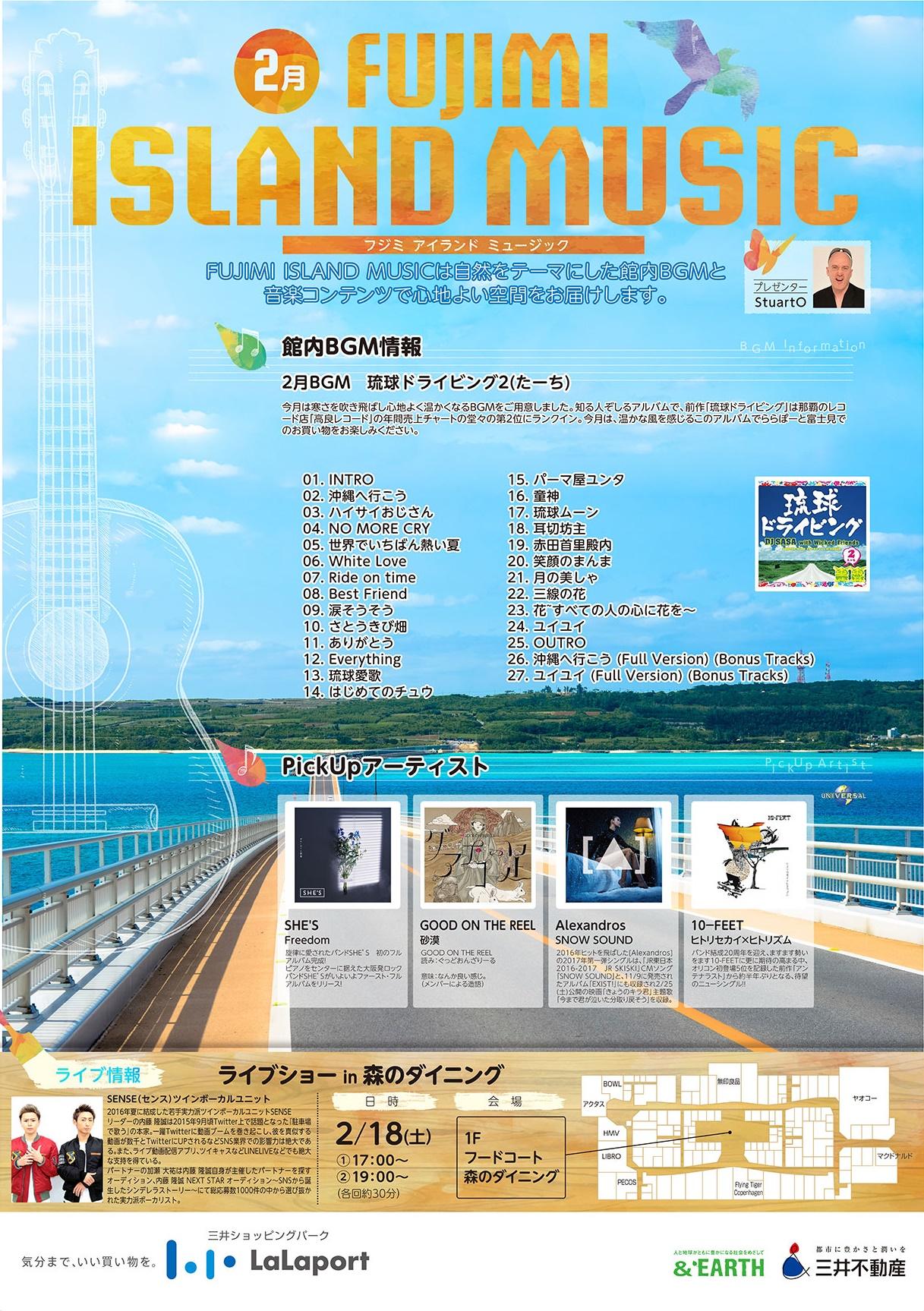 ららぽーと富士見 BGMポスター 2月.jpg