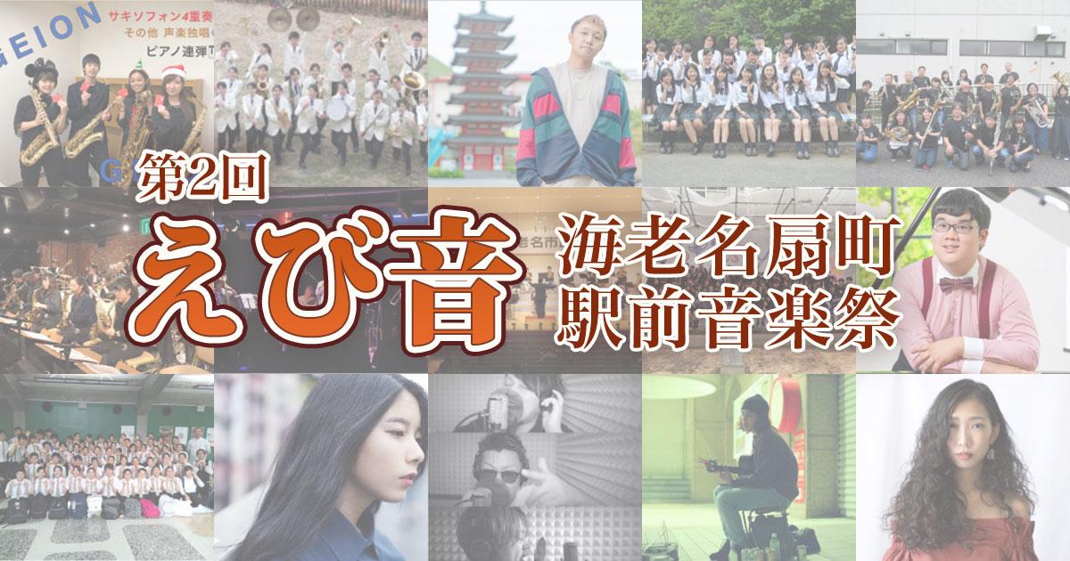 「海老名扇町駅前音楽祭 えび音」開催報告