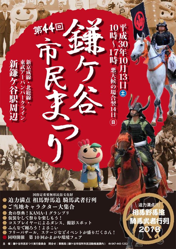 10月13日(土)、鎌ケ谷市民まつり開催!!