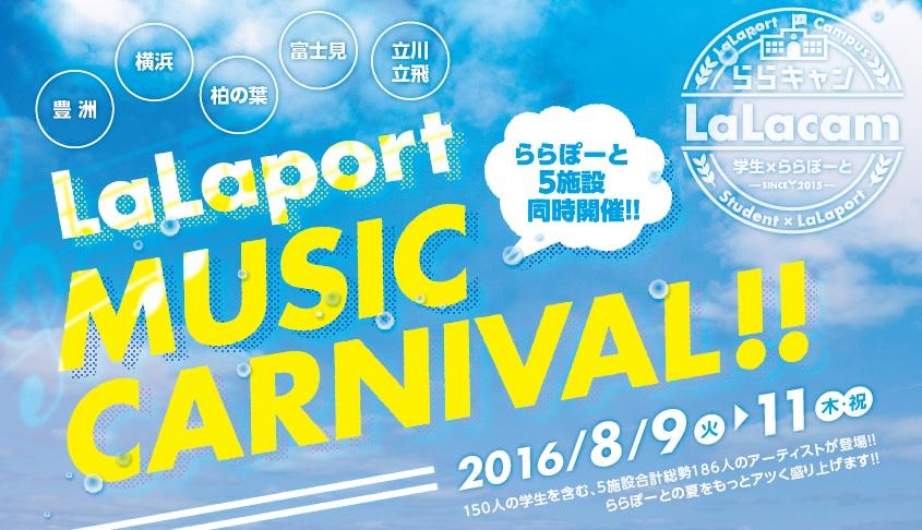 ■ミュージックフェス開催報告