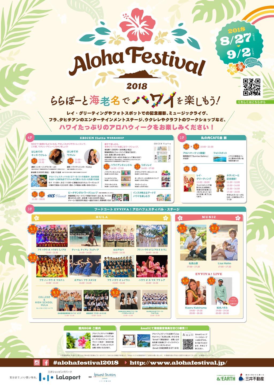 本日よりアロハフェスティバル2018開催!!