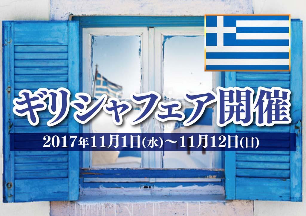 11月1日(水)~11月12日(日) ギリシャフェア開催