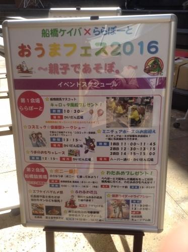 copy_おうま3.JPG