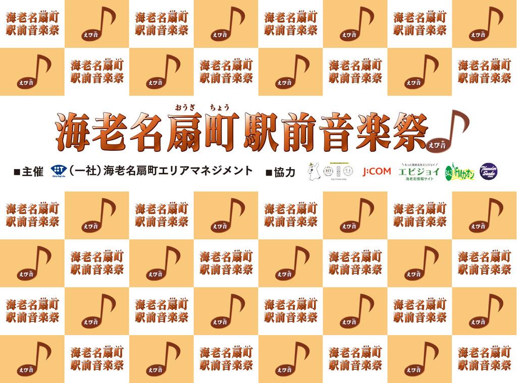 海老名扇町駅前音楽祭開催報告!!